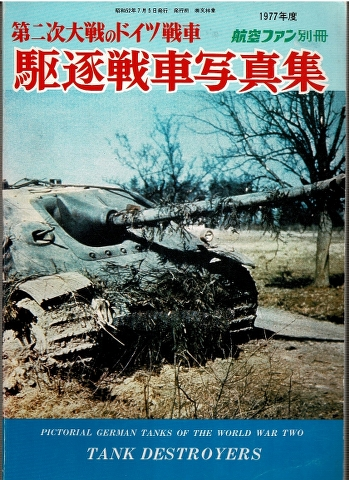Image for Pictorial German Tanks of the World War Two: Tank Destroyers